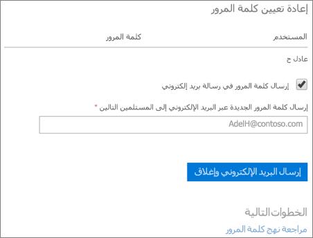 لقطه شاشه: ارسال اعاده تعيين كلمه مرور اعلام ب# البريد الالكتروني ل# المستخدم