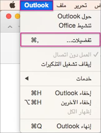 "قائمة ""Outlook"" > تفضيلات"