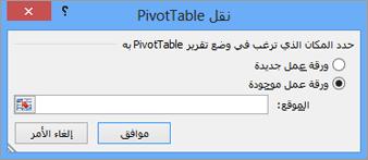 """مربع الحوار """"نقل PivotTable"""""""