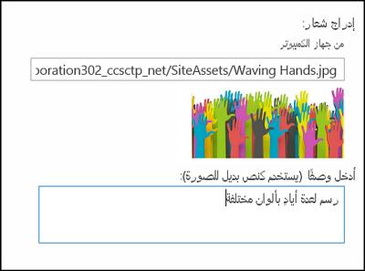 مربع حوار عنوان موقع جديد في SharePoint Online، يعرض كيفية إنشاء نص بديل لصورة الشعار