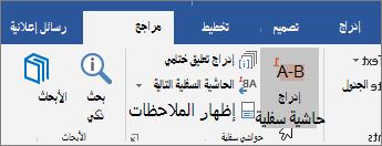 """علي علامه التبويب مراجع، اختر """"ادراج حاشيه سفليه"""""""