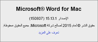 """لقطة شاشة تعرض صفحة """"حول Word"""" على Word for Mac"""