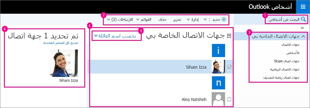 """لقطة شاشة للصفحة """"أشخاص Outlook""""."""