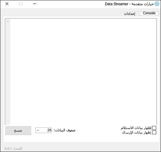 """علامة التبويب """"وحده التحكم بالإعدادات المتقدمة"""" في Excel Data ستريمير"""