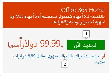 لقطة شاشة لخيارات التجديد التي تظهر في .Office.com/renew يعد هذا مثالاً فقط؛ الأسعار خاضعة للتغيير.