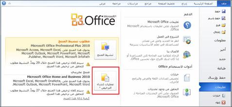 إزالة الإصدار التجريبي من Office 2010
