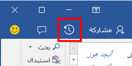 عرض الإصدارات السابقة من ملفات Office