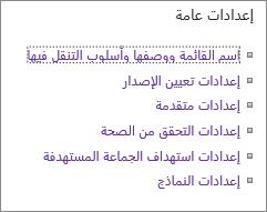 قائمه ارتباطات الاعدادات العامه