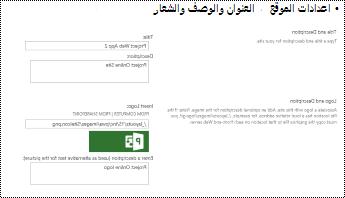 وصف الموقع و# التإكست شعار الموقع في Project Online