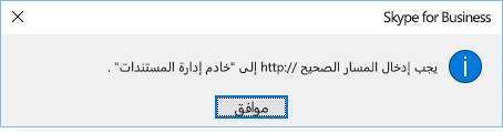 رسالة خطأ تظهر عندما تحاول فتح ملف من موقع غير OneDrive for Business