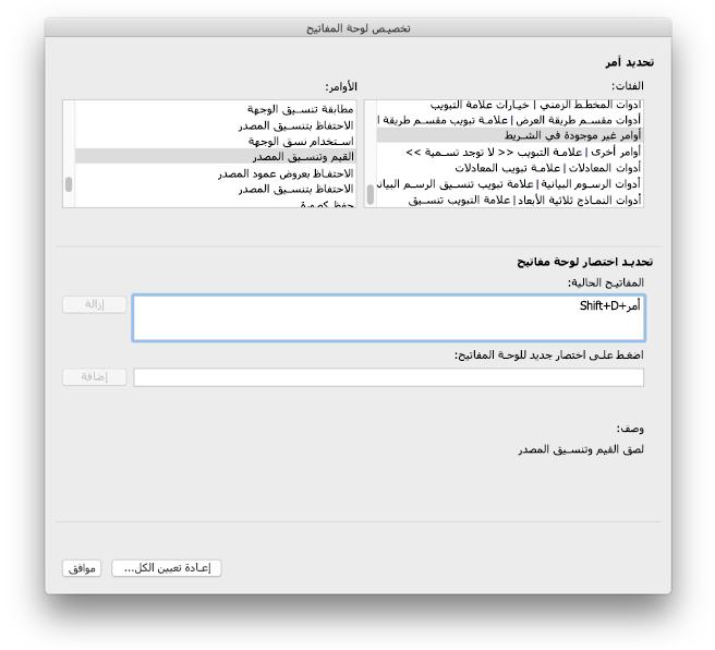 عمليات تخصيص لوحة مفاتيح Excel for Mac