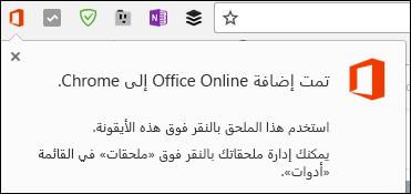 Chrome ل# اعلامك ب# انه قد تمت اضافه الملحق Office Online ب# نجاح