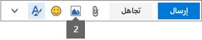 تسمح لك أيقونة «إدراج صورة» بإدراج صور من OneDrive أو من جهاز الكمبيوتر الخاص بك