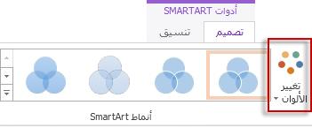 """تغيير خيار الألوان في المجموعة """"أنماط SmartArt"""""""