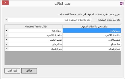 """مربع حوار يعرض تطابقات أسماء الطلاب في Microsoft Teams و""""دفتر ملاحظات للصفوف"""" جنباً إلى جنب. الزران """"موافق"""" و""""إلغاء الأمر""""."""