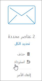"""لقطة شاشه تعرض خيار """"الاسترداد"""" محددًا في جزء القراءة."""