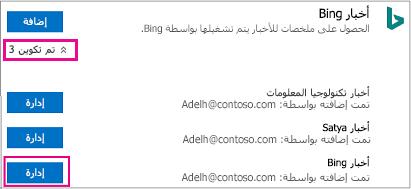 """الزر """"إدارة"""" في صفحة الموصل"""