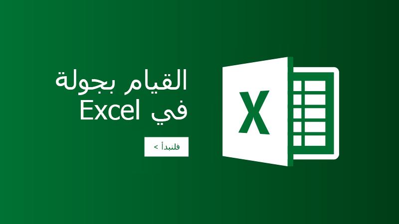 نظرة عامة حول قالب Excel