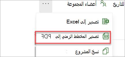 تصدير إلى PDF