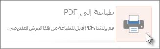 طباعة الشرائح كملفات PDF