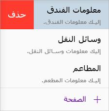 حذف صفحة في OneNote for iOS