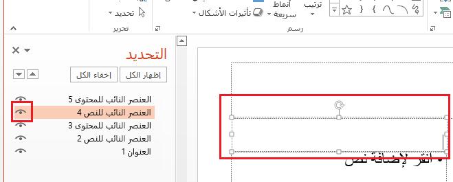 """في """"جزء التحديد""""، انقر فوق صورة العين بجانب مربع النص أو العنصر الآخر الذي تريد إخفاءه."""