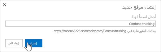 إنشاء مربع حوار موقع جديد عندما يتم فرض مواقع كلاسيكية