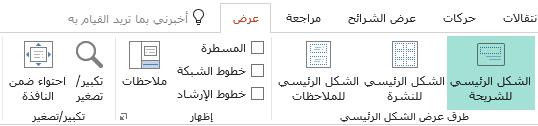 يمكن تخصيص تخطيطات الشرائح في طريقة عرض الشريحة الرئيسية