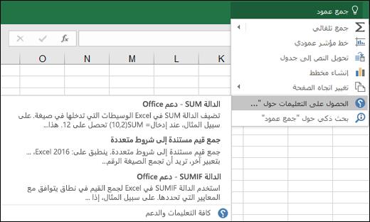 """انقر فوق المربع """"أخبرني"""" في Excel واكتب ما تريد القيام به. سيساعدك المربع """"أخبرني"""" على تنفيذ هذه المهمة."""