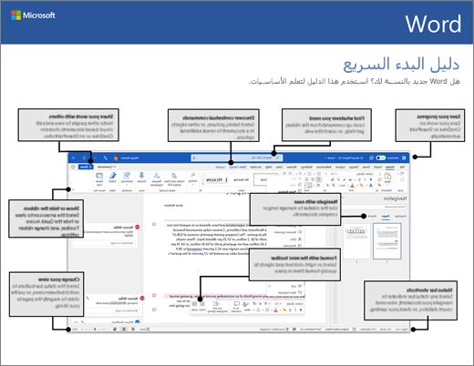 دليل البدء السريع لـ Word 2016 (على Windows)