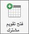 """الزر """"تقويم جديد"""" في Outlook 2016 Mac"""