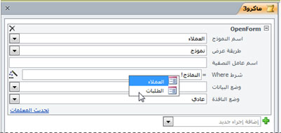 استخدام IntelliSense لإدخال تعبير