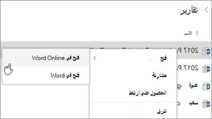 فتح ملف في Word Online في OneDrive