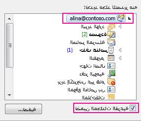 """مربع الحوار """"تصدير ملف بيانات Outlook"""" مع تحديد المجلد العلوي وتحديد خانة الاختيار """"تضمين المجلدات الفرعية"""""""