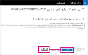 """في Office 365، اختيار """"التالي"""""""