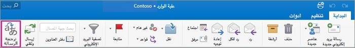 """زر """"الترجمة"""" على شريط Outlook for Mac"""
