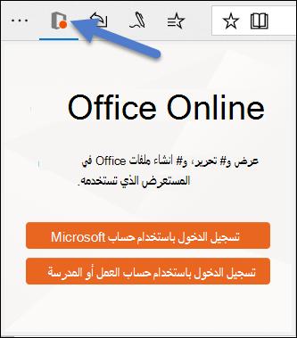 مربع الحوار تسجيل الدخول ل# ملحق Office Online في Edge