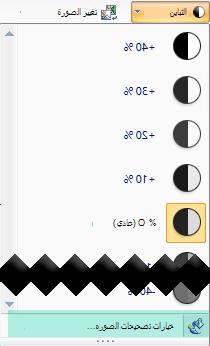 """ضبط مقدار التباين ل# ناعم، و# حدد """"خيارات تصحيحات الصوره"""""""