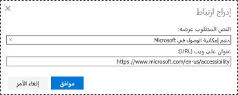 """مربع الحوار """"ارتباط تشعبي"""" في Outlook علي الويب."""