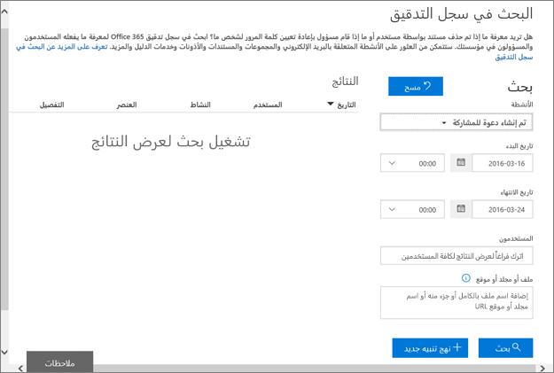تقرير نشاط Office 365 تمت تصفيته لإنشاء الدعوة