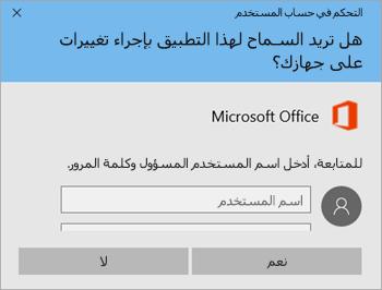 """لقطة شاشة تظهر نافذة """"التحكم في حساب المستخدم"""""""