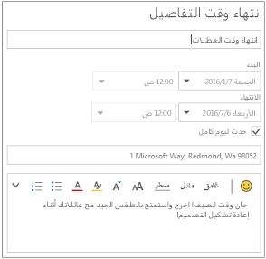 كيفيه اجازه تفاصيل قد يبدو المثال مع العنوان و# اوقات ستارت و# انتهاء و# توفير وصف