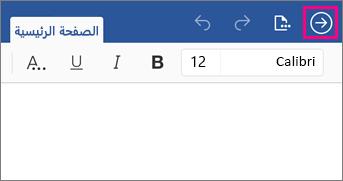 """اظهار الزر """"السابق"""" في Word 2016 for iPad."""