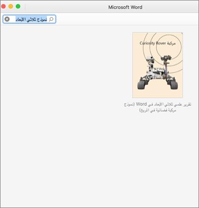 البحث عن قوالب نموذج ثلاثي الأبعاد في Word for Mac
