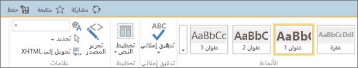 لقطة شاشة لمقطع من شريط SharePoint Online به عناصر تحكم الحفظ والمتابعة والمشاركة.