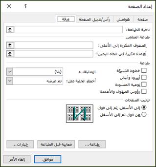 إعداد الصفحة > خيارات ورقة العمل