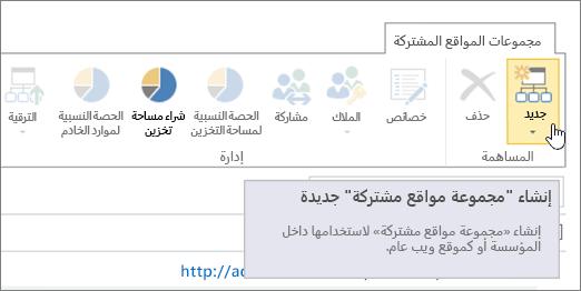 """صفحة مجموعة المواقع المشتركة مع تحديد """"جديد"""""""
