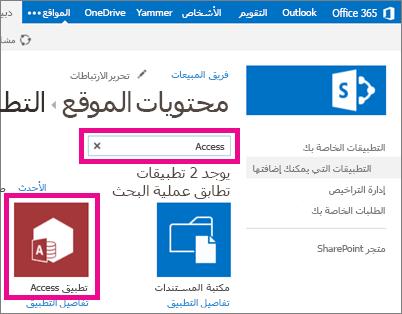 """البحث عن تطبيق Access من الصفحة """"إضافة تطبيق"""" في SharePoint"""