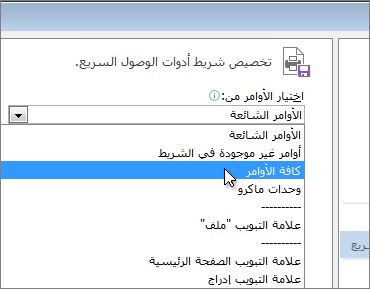 """القائمة """"اختيار الأوامر"""" ضمن """"تخصيص شريط أدوات الوصول السريع"""""""