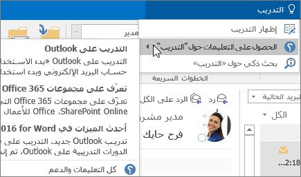 أداة «أخبرني المزيد» في Outlook